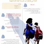 Resources in Dari/Farsi